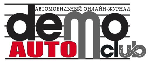 Demo-Auto-Club — автомобильный онлайн-журнал